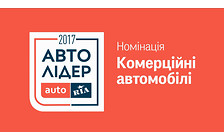 Авто Лидер 2017: Лучшие в категории «Коммерческие автомобили»