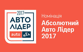 Авто Лидер 2017: Лучшие из лучших в номинации «Абсолютный Авто Лидер 2017»