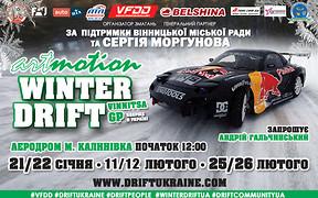 Перші в Україні національні змагання із зимового дріфту пройдуть у Вінниці