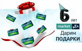 Акция ко дню рождения MARKET.RIA завершилась. Поздравляем победителей!