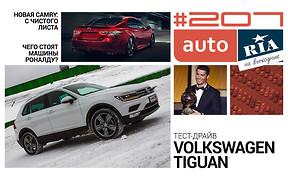 Онлайн-журнал: Volkswagen Tiguan, новейшая Toyota Camry и Топ-6 самых ярких дебютантов Автошоу в Детройте.