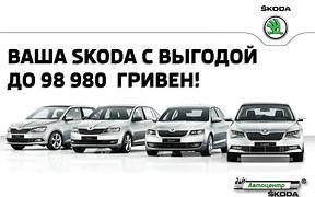 Лучшее предложение января: цены на SKODA Octavia и SKODA Superb снижены