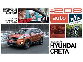 Онлайн-журнал: Тест-драйв Hyundai Creta, старт продаж Peugeot Traveller и Citroen SpaceTourer в Украине и Топ-10 самых популярных новых машин AUTO.RIA