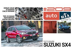 Онлайн-журнал: Обновленные Logan и Sandero, изменения в законопроекте о легализации нерастаможенных авто и тест-драйв Suzuki SX4