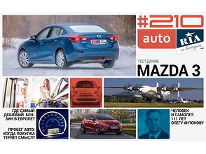 Онлайн-журнал: Новый SEAT Ibiza, испытание Mazda3 и поиск предела, за которым покупка б/у авто теряет выгоду.