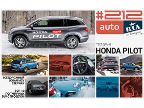 Онлайн-журнал: Тест-драйв Honda Pilot, старт MINI Countryman в Украине и топ-10 самых популярных б/у кроссоверов на AUTO.RIA