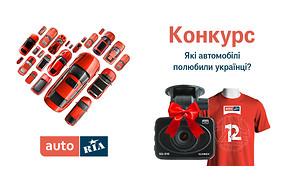 Завершився конкурс «Які авто обрали українці». Оголошуємо переможців