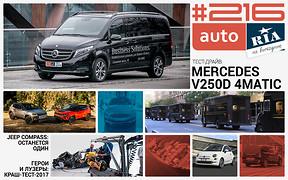 Онлайн-журнал: Новый Jeep Compass, тест-драйв буса Mercedes-Benz V250d 4Matic,  а также герои и лузеры первого краш-теста в 2017-м