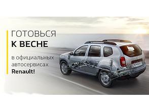 Весенняя Диагностика от Renault
