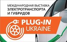 Экологическому транспорту в Украине — быть!