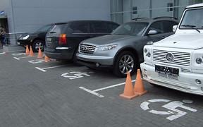 За парковку на местах для инвалидов будут штрафовать на 1 020 грн.