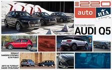 Онлайн-журнал: Потенциальные опасности для машин с иностранными номерами, испытание Renault Sandero Stepway и тест-драйв Audi Q5