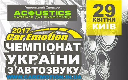 В Киеве состоится этап Чемпионата Украины по АвтоЗвуку Car Emotion