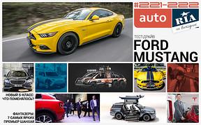 Онлайн-журнал: Чем заправляются в Украине, новый Mercedes S-класса, легко ли прокормить Ford Mustang, тест европейского Hyundai i30 и не только