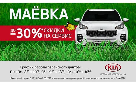 Маевка для Вашего авто. -30% на сервис