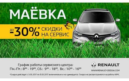 -30% на сервис Вашего Renault!