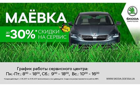 -30% на сервис Вашего авто!