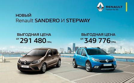 Выгодное Предложение на Renault Sandero и Renault Sandero Stepway