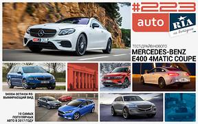 Онлайн-журнал: Шанс на выживание Skoda Octavia RS, тест-драйв Mercedes-Benz E 400 Coupe, педальные машинки и бестселлеры 2017-го