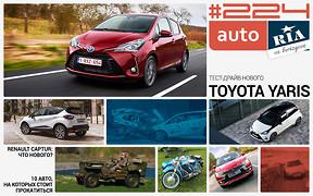 Онлайн-журнал: Украинские дороги глазами водителей, испытание Mitsubishi ASX, тест-драйв Toyota Yaris и 10 лучших авто фестиваля OldCarLand