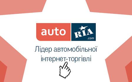Доступ в один клик: Как добавить AUTO.RIA в закладки браузера