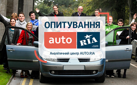 Результаты опроса: Готовы ли украинцы к совместному пользованию автомобилями?
