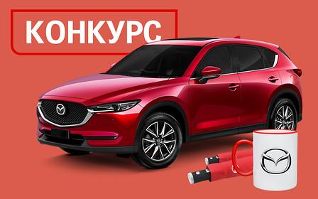 Хочешь на тест-драйв новой Mazda CX-5?