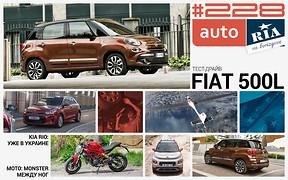 Онлайн-журнал: Новый KIA Rio в Украине, как въехать в Европу по безвизу на авто, испытание Fiat 500L и мото-тест Ducati Monster