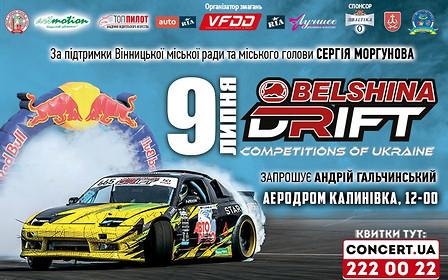 Другий раунд всеукраїнської серії з дріфтингу пройде у Вінниці