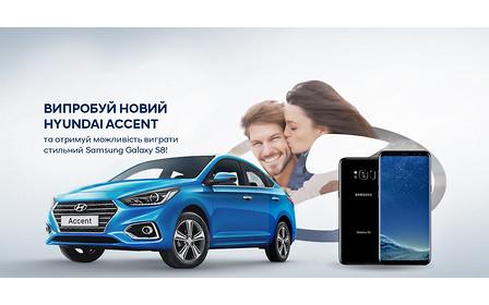 Испытай новый Accent! Гарантировано получи подарок от Hyundai и стань участником розыгрыша Samsung Galaxy S8.