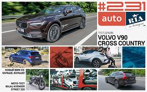 Онлайн-журнал:«Охота на бляхи», новый BMW X3, испытание Volvo V90 Cross Country и мото-тест Bajaj Avenger Street 220