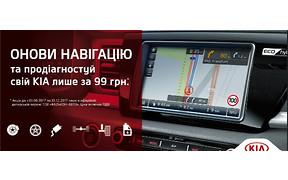 Обнови навигацию и продиагностируй свой Кia всего за 99 грн!