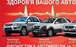 Здоровье вашего авто - наша забота!