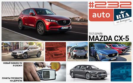 Онлайн-журнал: «Пункты трезвости» на дорогах, новый Subaru XV в Украине, испытание Mazda CX-5 и свежие краш-тесты.