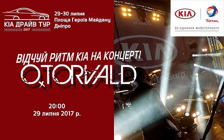 Kia Драйв Тур 2017 и концерт группы O.Torvald состоятся в Днепре!