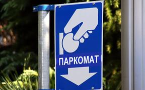 Парковщики исчезнут из Киева 10 августа