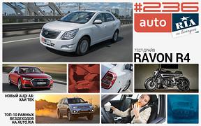Онлайн-журнал: Новый Audi A8, тест-драйв Ravon R4 и самые популярные рамные внедорожники на AUTO.RIA