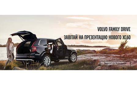 Новий кросовер преміум-класу Volvo ХС60 – Ваша розкіш без обмежень!