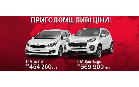 Kia Sportage и Сee'd доступны по потрясающей цене!