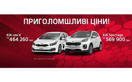 Лидер рынка Kia Sportage и стильный хэтчбек Kia cee'd доступны по ошеломляющей цене!