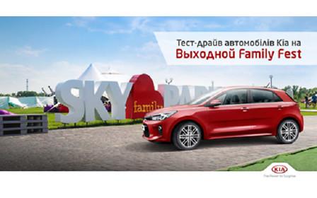 Шалені вихідні з автомобілями Кia в Sky Family Park!