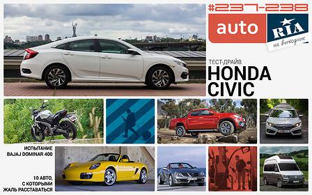 Онлайн-журнал:  Экспертиза качества бензина А-92, тест-драйв Honda Civic, испытание Bajaj Dominar 400 и 10 машин, которые не спешат продавать