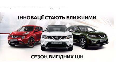 Інновації стають ближче з Nissan «ВіДі-Санрайз»!