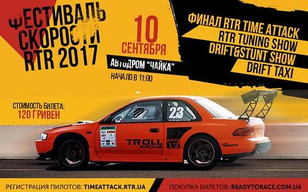 Фестиваль Скорости RTR 2017! Закрытие гоночного сезона!