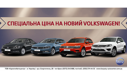 Спеціальна ціна на новий Volkswagen