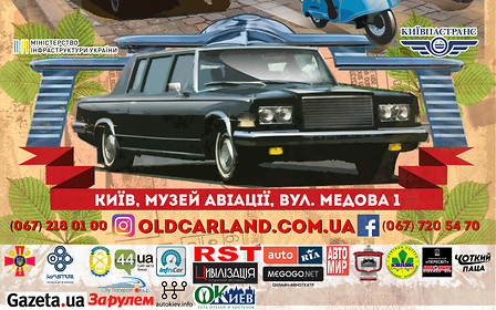 Вперед у минуле: Old Car Land