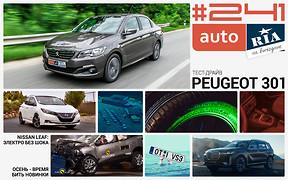 Онлайн-журнал: Свеженький Nissan Leaf, тест-драйв Peugeot 301, поиск компромисса с властью и новые шины от Nokian.