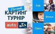 Перегони майбутніх чемпіонів:  дитячий картинг-турнір AUTO.RIA