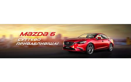 Осіння пропозиція від Автосалону Mazda «Альфа-М Плюс» - тільки зараз Mazda 6суттєво привабливіша!