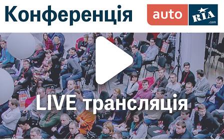 Важливі моменти з конференції AUTO.RIA «Автомобільна інтернет-торгівля в Україні 2017» у прямому ефірі